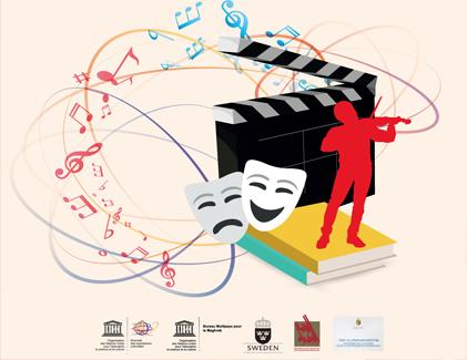حماية و تعزيز تنوع أشكال التعبير الثقافي