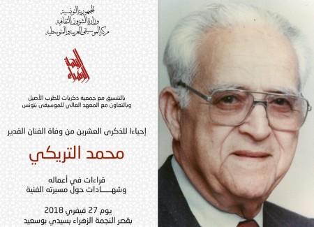 تكريم الفنان محمد التريكي في الذكرى العشرين لوفاته