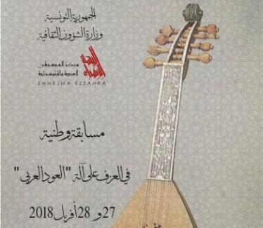 مسابقة وطنية في العزف على آلة